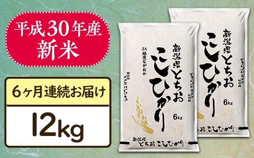 【6ヶ月連続お届け】新潟県長岡産コシヒカリ(栃尾地域)12kg【H30年産】
