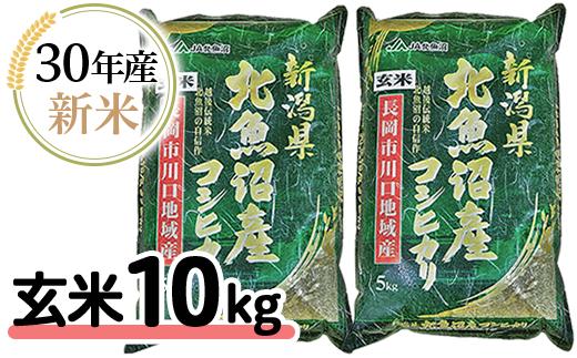 【玄米】北魚沼産コシヒカリ10kg(長岡川口地域)H30年産
