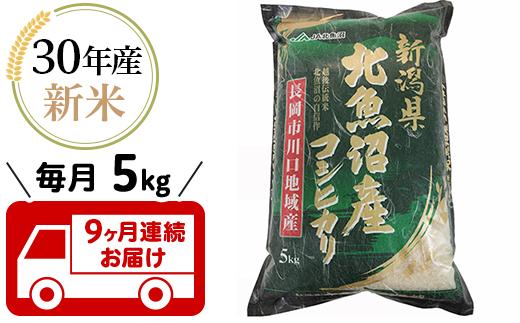 【9ヶ月連続お届け】北魚沼産コシヒカリ(長岡川口地域)5kg【H30年産】