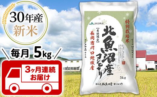 【3ヶ月連続お届け】北魚沼産コシヒカリ特別栽培米5kg(長岡川口地域)H30年産