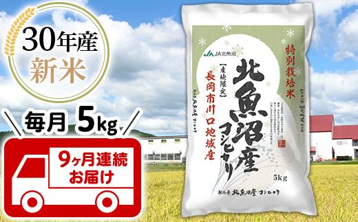 【9ヶ月連続お届け】北魚沼産コシヒカリ特別栽培米5kg(長岡川口地域)H30年産