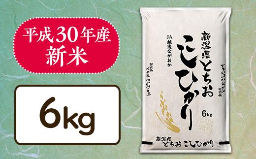 【H30年産】新潟県長岡産コシヒカリ(栃尾地域)6kg