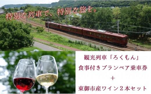 ろくもん 食事つきプランペア乗車券+東御市産ワイン2本セット