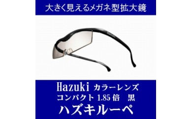 (黒 コンパクト 1.85倍)メガネ型拡大鏡 ハズキルーペ カラーレンズ