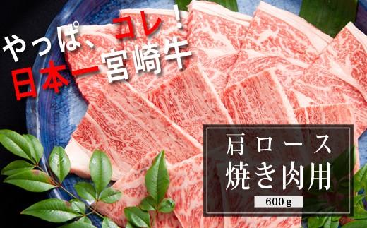 【やっぱコレ!】宮崎牛肩ロース焼肉用  30-G11