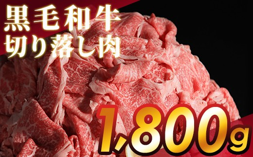 B-198 「黒毛和牛切落とし」1800g