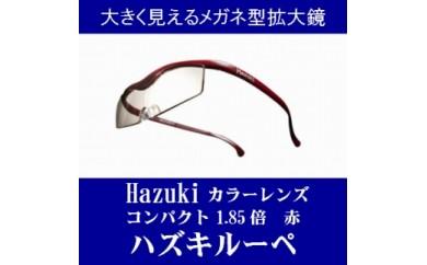 (赤 コンパクト 1.85倍)メガネ型拡大鏡 ハズキルーペ カラーレンズ