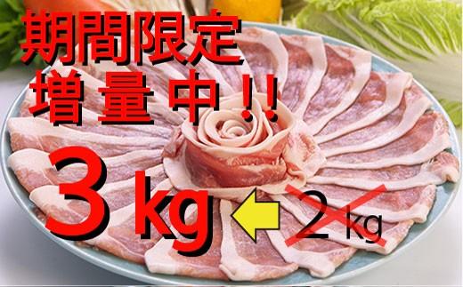 50P2155 【感謝企画】ブランド豚すきしゃぶ肉3kg味くらべセット【50P】
