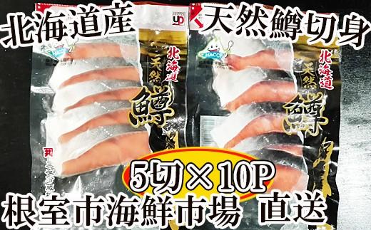 CA-60056 根室海鮮市場<直送>北海道産甘口天然マス切身50切れ