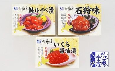 〈佐藤水産〉鮭いくらと鮭珍味