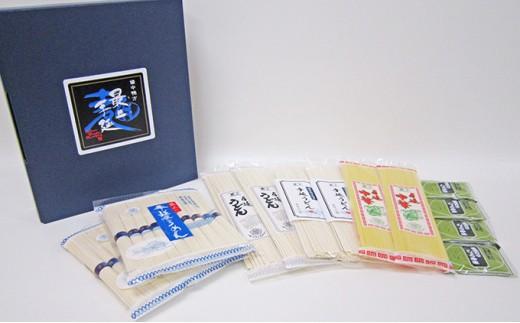 [№5707-0253]最上の手延べ麺詰め合わせ 4種入り