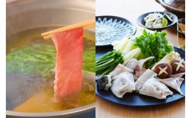 ★セット★ 豊後牛しゃぶしゃぶ&ふぐ料理セット
