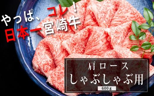【やっぱコレ!】宮崎牛肩ロースしゃぶしゃぶ用  30-G10