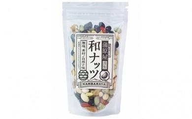 [№5550-0101]蒲原屋謹製 和ナッツ 5袋セット(e-39-001)