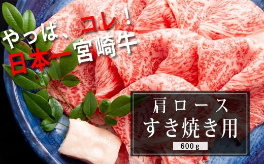 【やっぱコレ!】宮崎牛肩ロースすき焼き用  30-G12