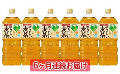 [№5820-0167]【6ヶ月連続お届け】GREEN DA・KA・RA やさしい麦茶2L×6本