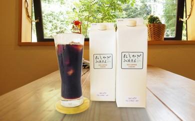 [№5545-0137]ちょっと贅沢なアイスコーヒーをご自宅でリキッド3本セット