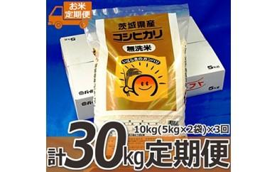(頒布会)超便利お米定期便!計30kg  無洗米!茨城県産コシヒカリ10kg(5kg×2袋)×3回分