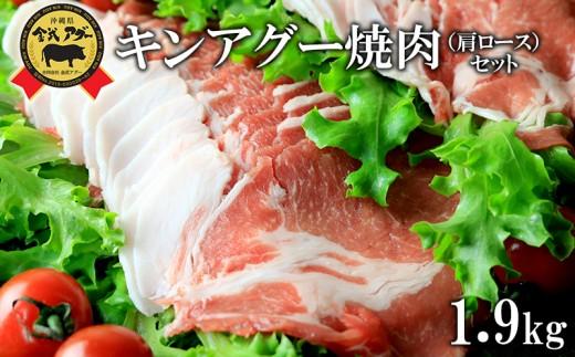 キンアグー◆焼肉セット(肩ロース)アグー豚1.9kg【限定数】