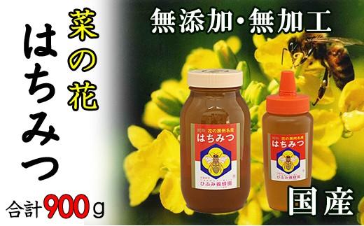 【A25】ひふみ養蜂園 はちみつセット