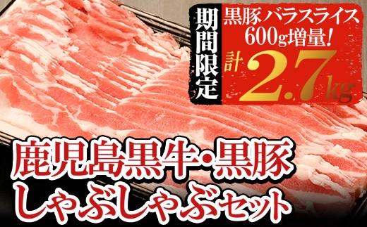 C-071【期間限定増量】日本一の鹿児島黒牛/黒豚しゃぶしゃぶ(約2.1kg+600gで計2.7kg)