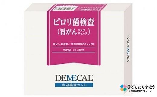 【デメカル血液検査キット】ピロリ菌検査