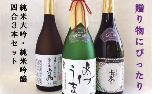 b_08 細川酒造 桑名の地酒<上げ馬>純米吟醸ギフトセット