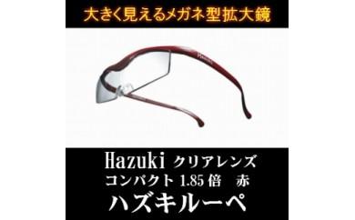 (赤 コンパクト 1.85倍)メガネ型拡大鏡 ハズキルーペ