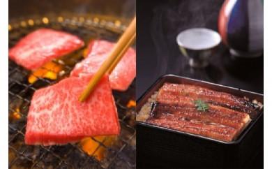 ★セット★ 豊後牛焼肉用バラ&三年熟成醤油の「鰻蒲焼」