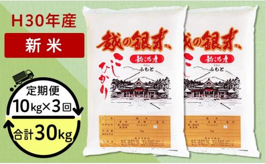 C06 【平成30年産】新潟県弥彦村コシヒカリ 毎月10kg 3回お届け