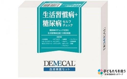 【デメカル血液検査キット】生活習慣病+糖尿病セルフチェック