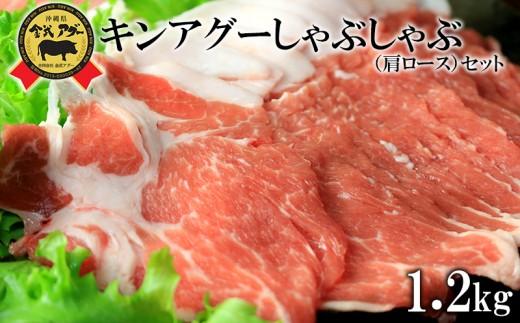 キンアグー◆しゃぶしゃぶセット(肩ロース)アグー豚1.2kg【限定数】