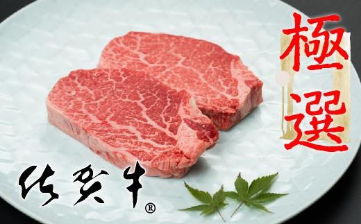 極選「佐賀牛」ヒレステーキ 150g x 2枚