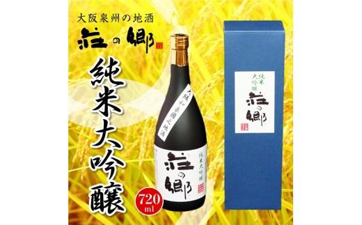 "A333 泉州地酒""荘の郷""純米大吟醸 720ml"
