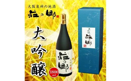 "B762 泉州地酒""荘の郷""大吟醸 1800ml"