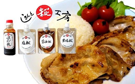 【感謝祭】お肉が柔らかしっとりに!無添加糀の調味料セットLsk-0501