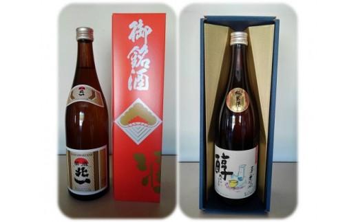 [A25] 小矢部のお酒セット「北一」&限定純米酒「醇」