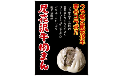 161H.「つや姫」玄米こめ粉使用 尾花沢牛肉まん・牛肉まんミニ セット 【冷凍】
