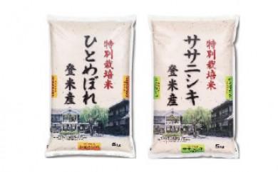 J7020-C平成30年産米 宮城県登米産特別栽培米ひとめぼれ・ササニシキ精米詰合せ 10kg【17000pt】