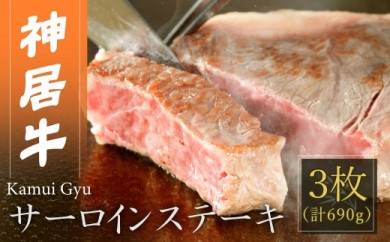 国産ブランド牛【佐藤さんちの神居牛】 サーロインステーキ 計690g