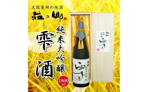 "C197 泉州地酒""荘の郷""純米大吟醸 雫酒 1800ml"