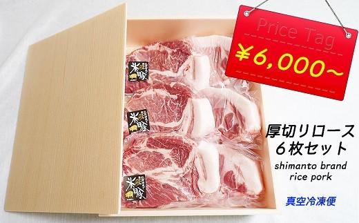 【感謝祭】しまんと米豚ロース厚切り6枚セット Qjs-0401