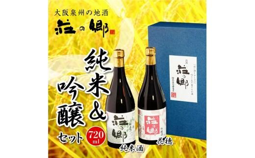 """A334 泉州地酒""""荘の郷""""純米&吟醸セット A"""