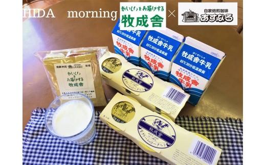 《飛騨の牛乳屋と珈琲店コラボ》自家焙煎オリジナルドリップ珈琲&牛乳&ヨーグルトセット[A0049]