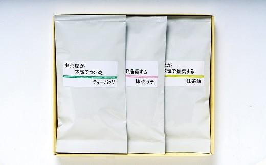 B-50 お茶屋二代目店主の「お茶屋の本気シリーズ」!