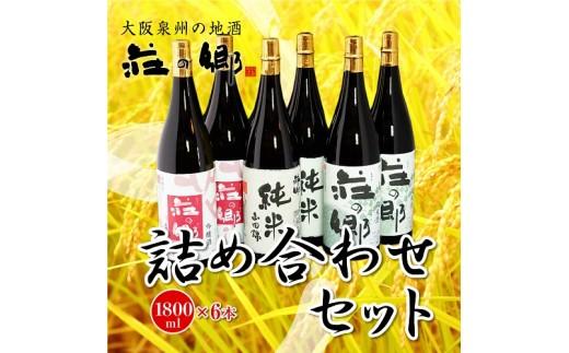 "D094 泉州地酒""荘の郷""1800ml×6本 詰め合わせセット"