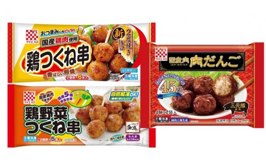 A047 冷凍食品詰合せセットA