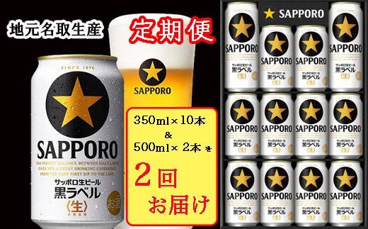 【毎月お届け定期便】地元名取生産 サッポロ生ビール黒ラベル(350ml×10本&500ml×2本)2回お届け
