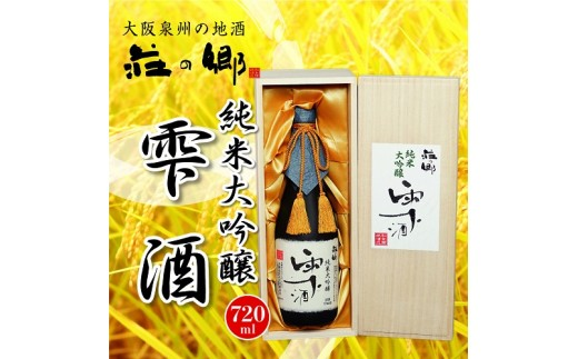 "B760 泉州地酒""荘の郷""純米大吟醸 雫酒 720ml"