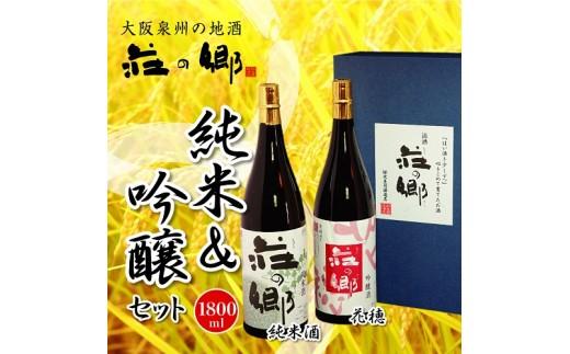"""B761 泉州地酒""""荘の郷""""純米&吟醸セット B"""